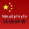 漢語拼音字母表-學習中文普通話發音聲調拼讀基礎入門教程
