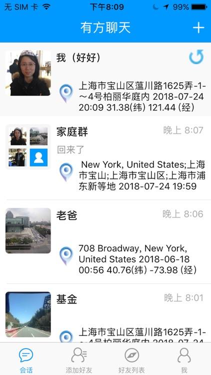 有方聊天 screenshot-1