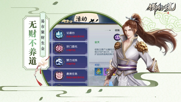 御剑八荒-2018最新武侠动作手游 screenshot-3
