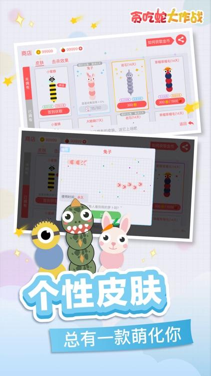 贪吃蛇大作战-2018全新挑战模式上线! screenshot-4