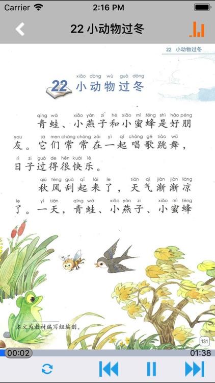 小学语文二年级上册苏教版 -中小学霸口袋学习助手 screenshot-4