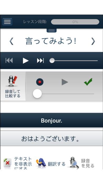 Hello-Hello フランス語  (iPhone)のおすすめ画像2