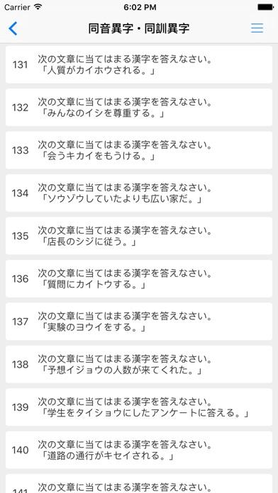 中学入試対策問題集〜国語〜スクリーンショット4