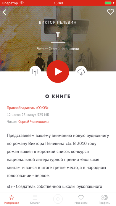 Аудиокниги издательства Союз Скриншоты5