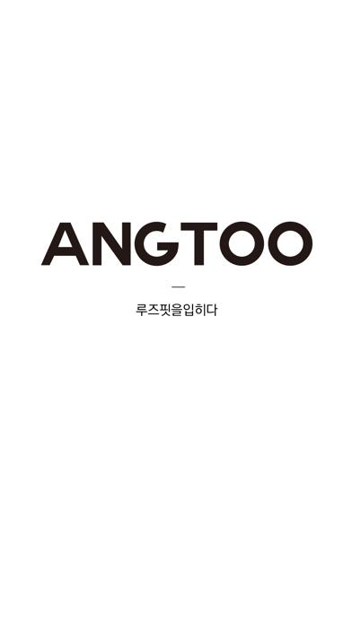 앙투 Angtoo for Windows