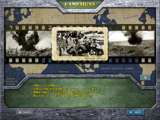 世界の覇者1945 for iPadのおすすめ画像2