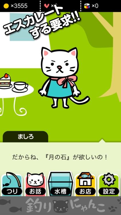 釣りにゃんこ screenshot-3