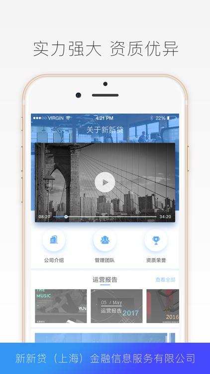 新新贷理财-P2P金融投资理财平台 screenshot-4