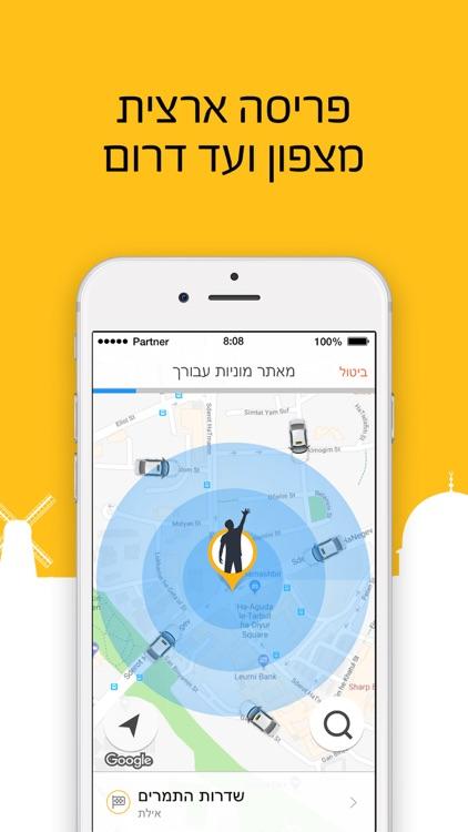 Gett – הזמנת מונית (GetTaxi) screenshot-3