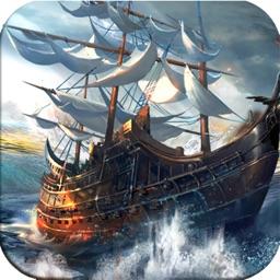 航海纪元-环球贸易探险手游