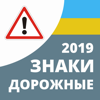 Дорожные знаки 2019 Украина