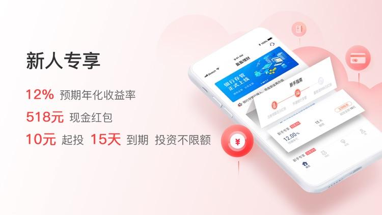 盈盈理财活动版 screenshot-0