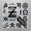 シンボルを見つけましょう - iPhoneアプリ