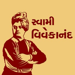 Swami Vivekananda In Gujarati