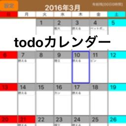 todoカレンダー