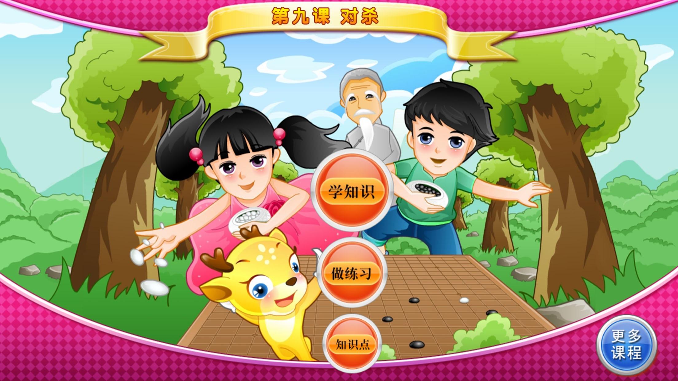 少儿围棋教学系列第九课 Screenshot