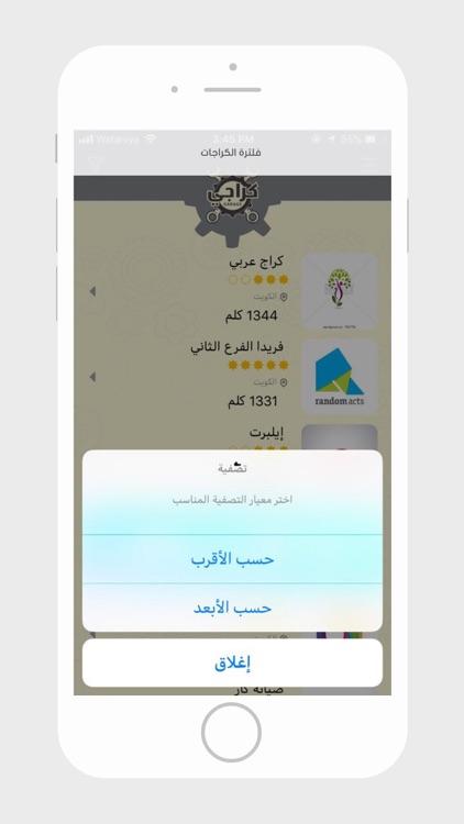 كراجي screenshot-4