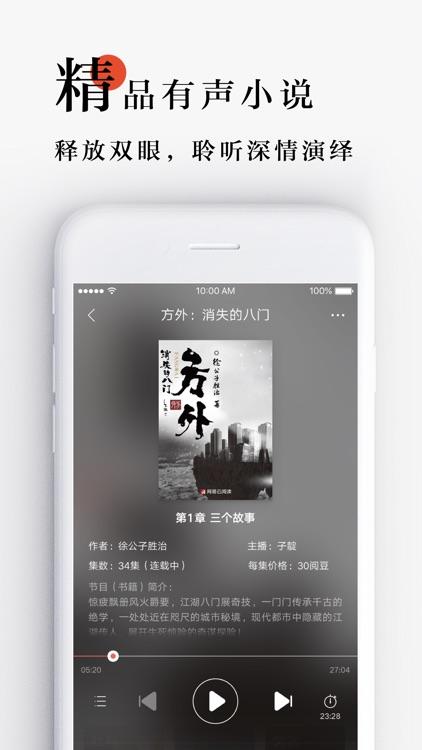 网易云阅读-原著小说电子书追更神器 screenshot-3