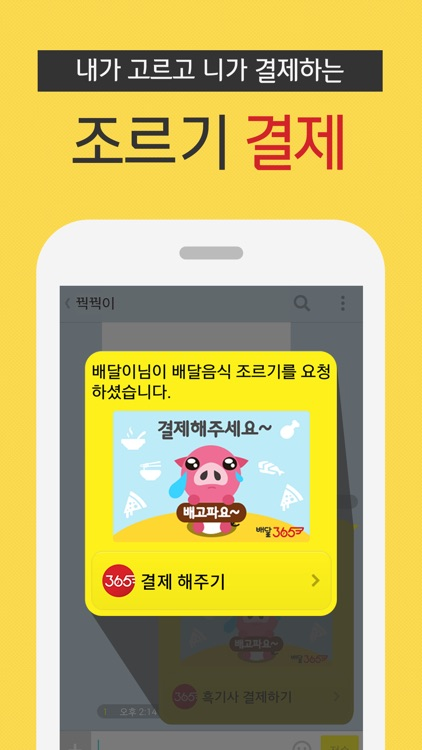 배달365 (할인율, 적립율 1위!) screenshot-3