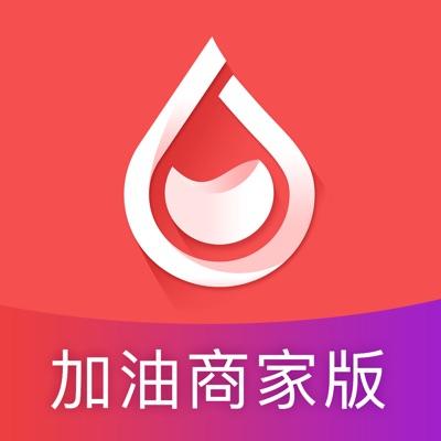 嘀嗒加油商家版 ios app