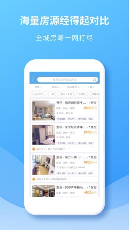 嗨住租房-白领找房首选 screenshot-3