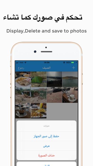 قفل الصور بالبصمة محترف screenshot 6