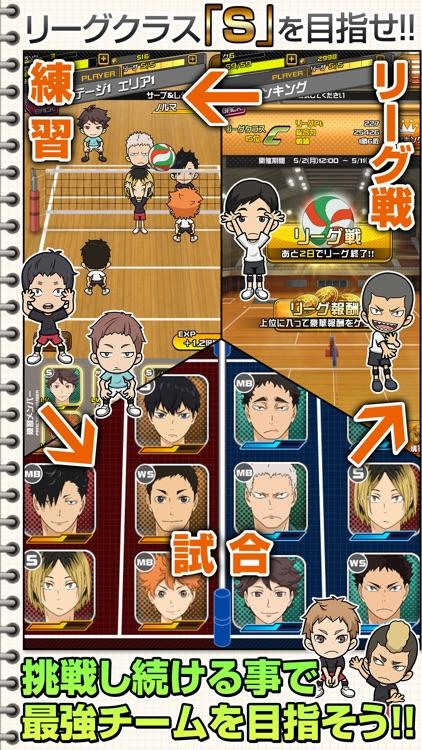 ハイキュー!!ドンピシャマッチ!! screenshot-4