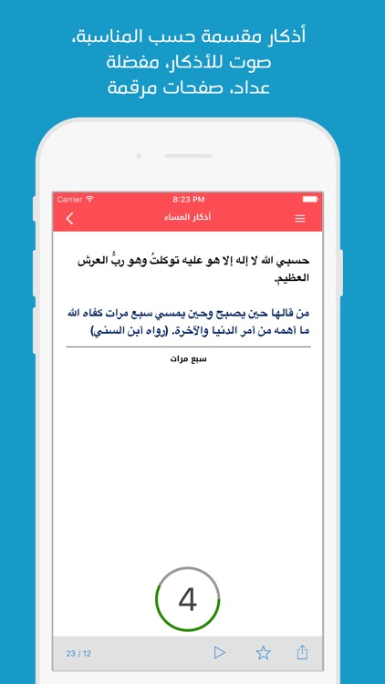 Athkar - أذكار screenshot-1