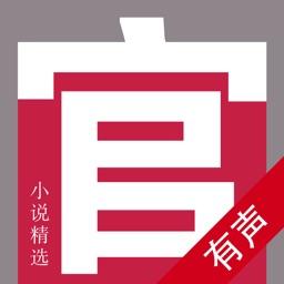 官场小说精选-有声合集(侯卫东官场笔记等)