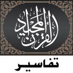 Quran Tafsir تفسير القرآن pour pc