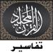18.Quran Tafsir تفسير القرآن