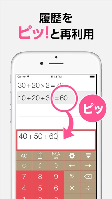 電卓ジッピー Pro screenshot1