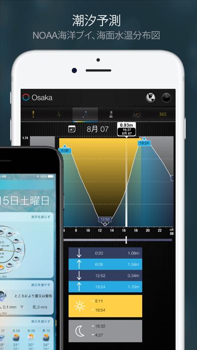 eWeather HDー天気アプリ、天気予報、地震、津波 ScreenShot4
