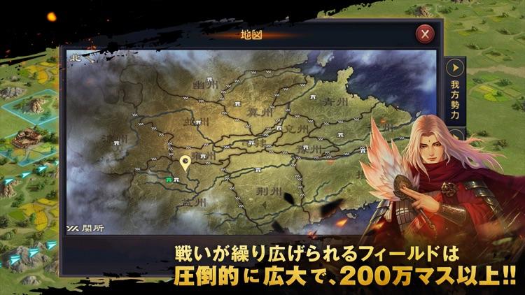 大三国志 screenshot-1