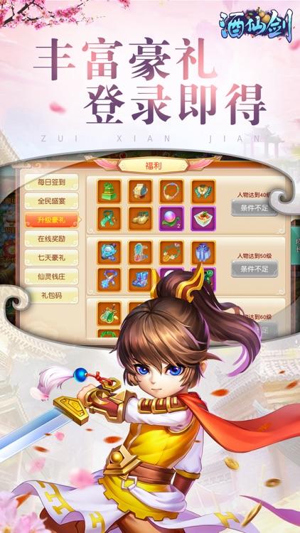 酒仙剑-3D经典回合制手游 screenshot-4