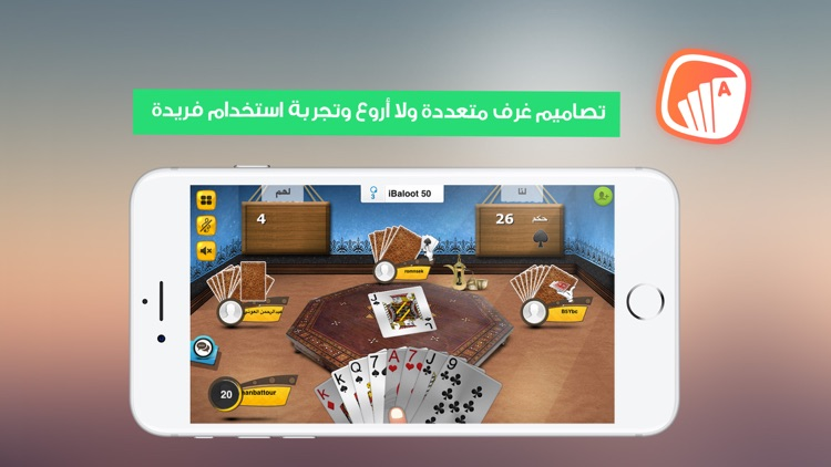iBaloot - بلوت screenshot-4