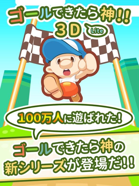 ゴールできたら神3D!! Lite screenshot 6