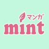 マンガMINT - 恋愛漫画が読み放題のコ...