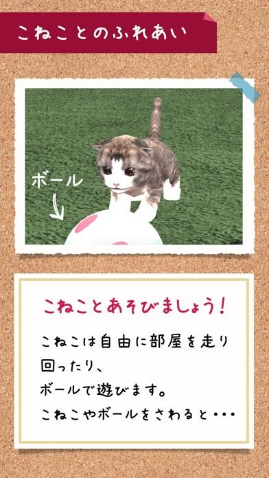 癒しの猫育成ゲーム3Dスクリーンショット4