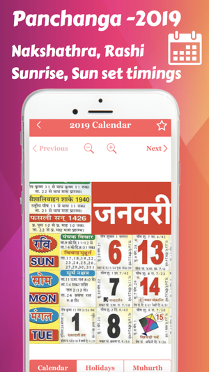 hindu panchang 2019 with tithi in hindi