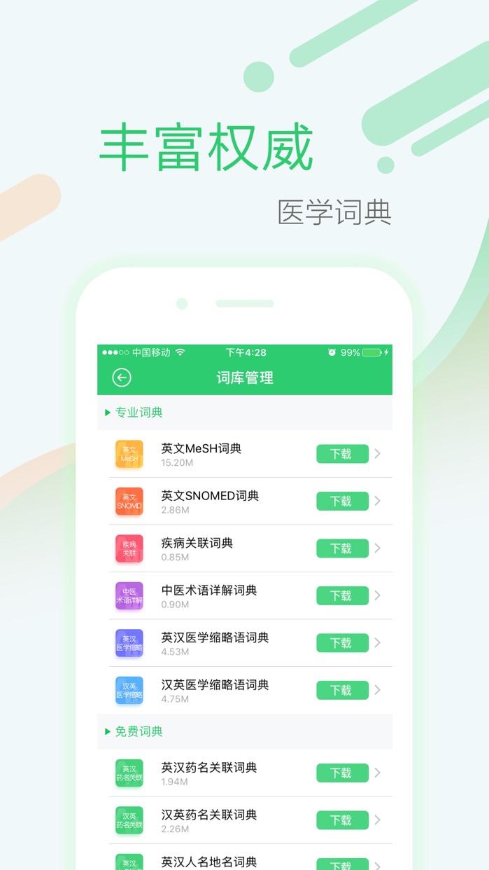 医药学大词典 Screenshot
