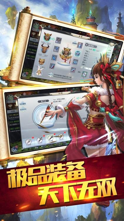 热血修真传奇3d剑侠无双策略手游 screenshot-4