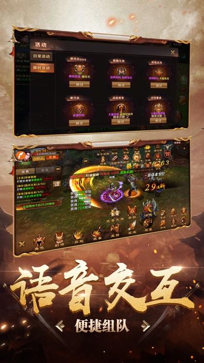 忠义三国-不辱你的使命 screenshot-4