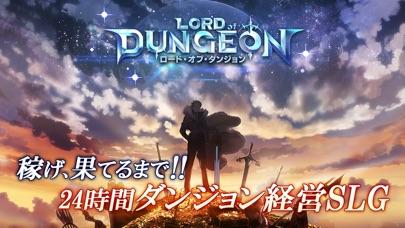 ロード オブ ダンジョン 【LoD】スクリーンショット1