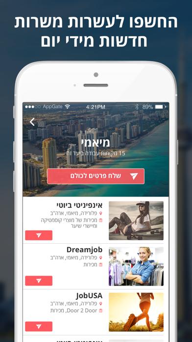"Jober - חיפוש עבודות בחו""ל screenshot two"