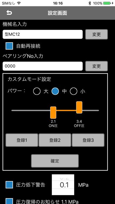 コンプアプリのおすすめ画像4