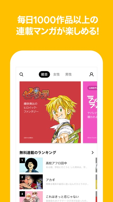 LINEマンガ ScreenShot0