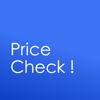 価格チェック