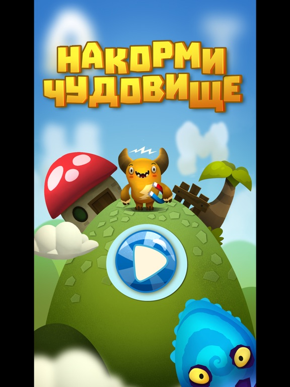 Feed The Monster Learn Russian Скриншоты10