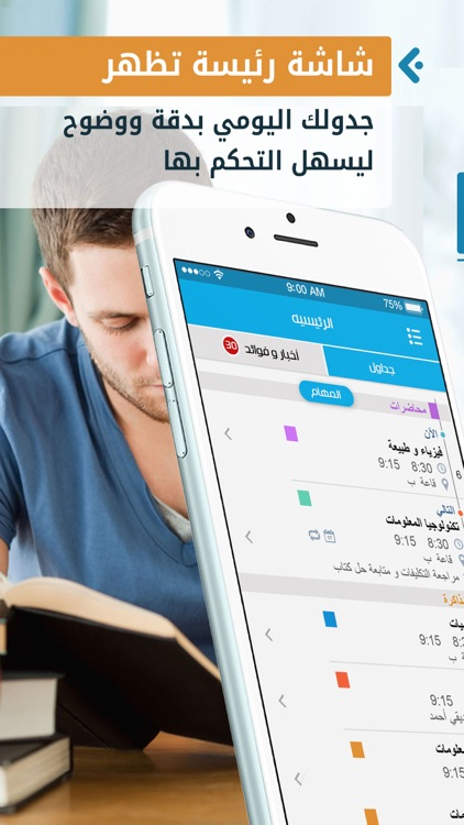 جداول Jadawel screenshot-0